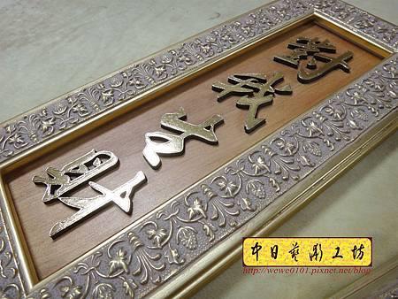 H14808.對我生財掛飾藝品 雕刻製作.JPG