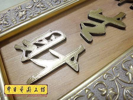 H14809.對我生財掛飾藝品 雕刻製作.JPG