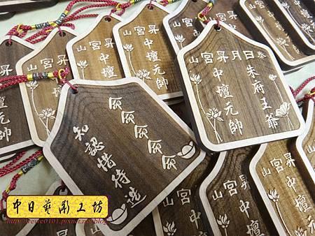 H15105.宮廟結緣吊飾 實木雕刻製作151.宮廟結緣吊飾 實木雕刻製作.JPG