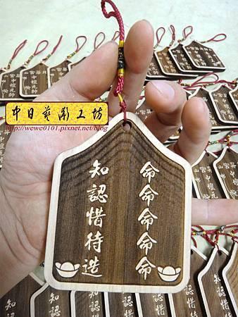 H15111.宮廟結緣吊飾 實木雕刻製作151.宮廟結緣吊飾 實木雕刻製作.JPG
