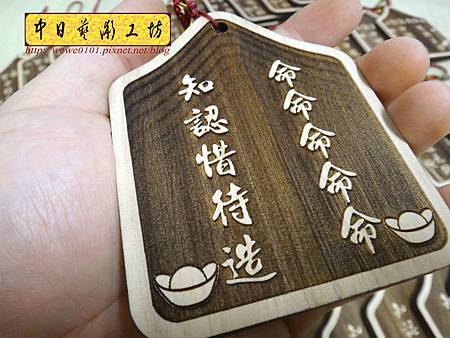 H15112.宮廟結緣吊飾 實木雕刻製作151.宮廟結緣吊飾 實木雕刻製作.JPG