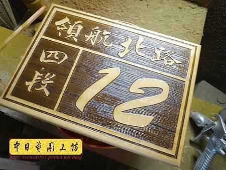 H15302.客製化門牌 實木雕刻門牌.JPG