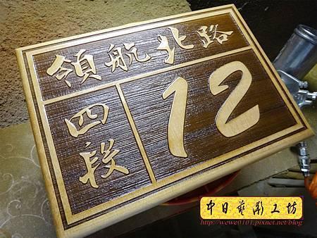H15303.客製化門牌 實木雕刻門牌.JPG