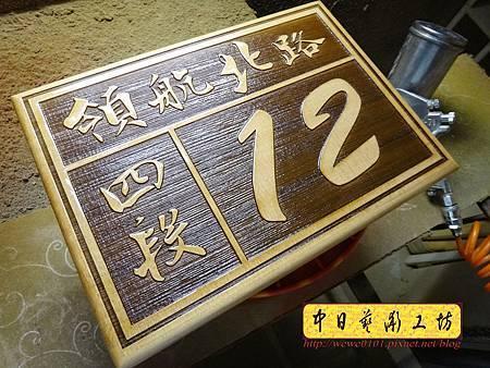 H15304.客製化門牌 實木雕刻門牌.JPG