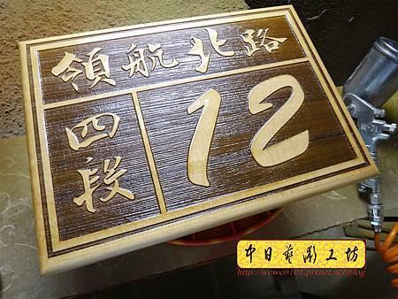 H15301.客製化門牌 實木雕刻門牌.JPG