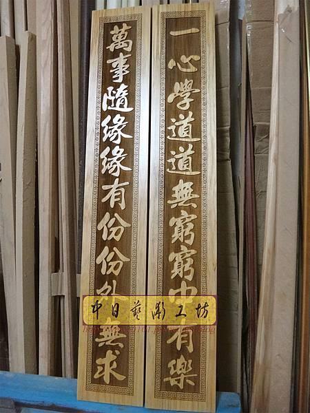 H15601.客製化木雕聯對 掛匾訂做.JPG