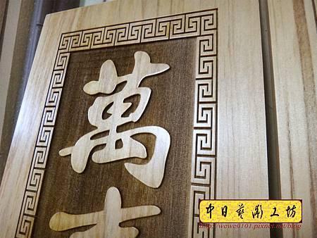 H15604.客製化木雕聯對 掛匾訂做.JPG