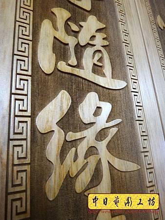 H15605.客製化木雕聯對 掛匾訂做.JPG