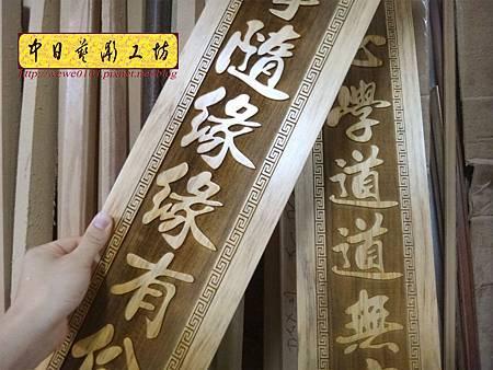 H15606.客製化木雕聯對 掛匾訂做.JPG