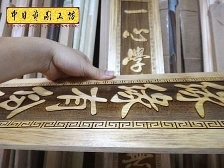 H15607.客製化木雕聯對 掛匾訂做.JPG