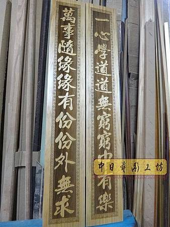 H15608.客製化木雕聯對 掛匾訂做.JPG