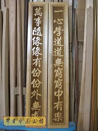 H15610.客製化木雕聯對 掛匾訂做.JPG
