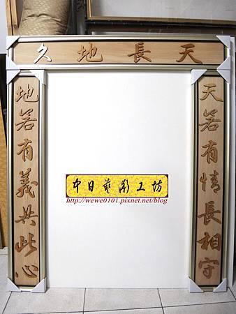 H15701.木雕掛飾對聯 實木雕刻製作.JPG