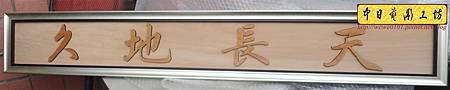 H15702.木雕掛飾對聯 實木雕刻製作.JPG