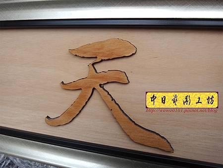 H15703.木雕掛飾對聯 實木雕刻製作.JPG