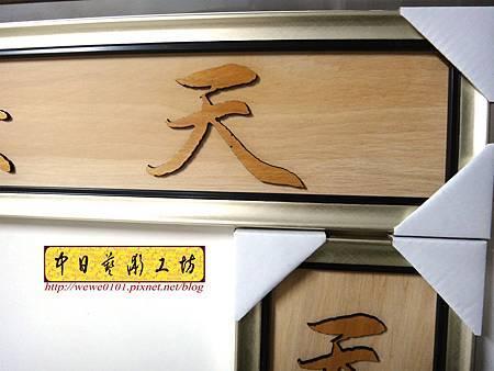H15704.木雕掛飾對聯 實木雕刻製作.JPG