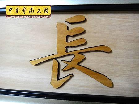 H15705.木雕掛飾對聯 實木雕刻製作.JPG