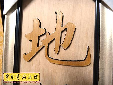 H15706.木雕掛飾對聯 實木雕刻製作.JPG