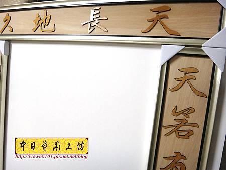 H15708.木雕掛飾對聯 實木雕刻製作.JPG