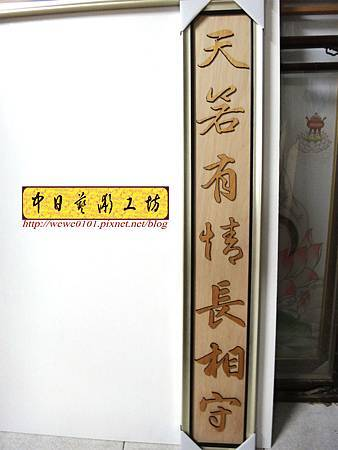 H15709.木雕掛飾對聯 實木雕刻製作.JPG