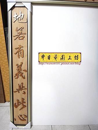 H15710.木雕掛飾對聯 實木雕刻製作.JPG