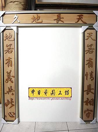 H15711.木雕掛飾對聯 實木雕刻製作.JPG