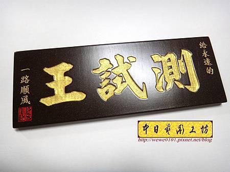 H15801.迷你木匾雕刻 實木雕刻製作.JPG