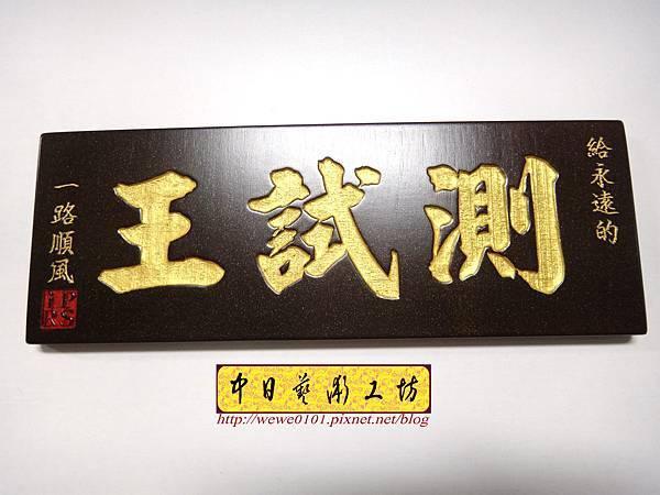 H15802.迷你木匾雕刻 實木雕刻製作.JPG