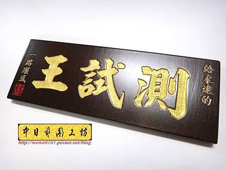 H15803.迷你木匾雕刻 實木雕刻製作.JPG