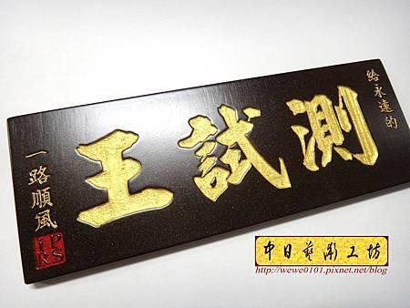 H15804.迷你木匾雕刻 實木雕刻製作.JPG