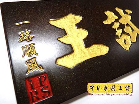 H15805.迷你木匾雕刻 實木雕刻製作.JPG