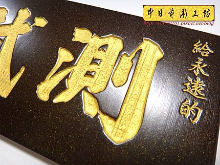 H15806.迷你木匾雕刻 實木雕刻製作.JPG