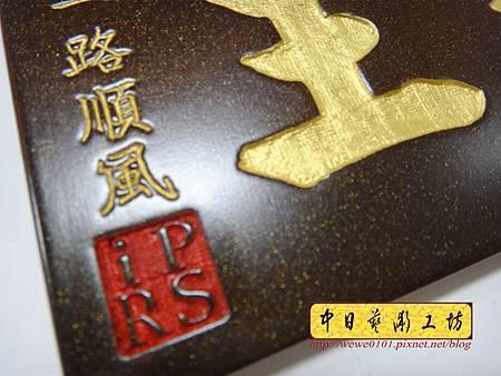 H15807.迷你木匾雕刻 實木雕刻製作.JPG