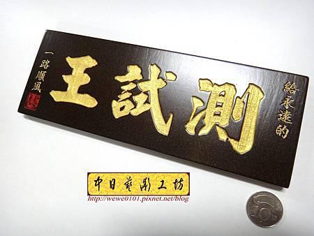 H15808.迷你木匾雕刻 實木雕刻製作.JPG