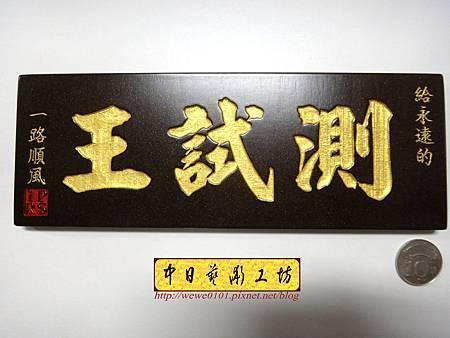 H15809.迷你木匾雕刻 實木雕刻製作.JPG
