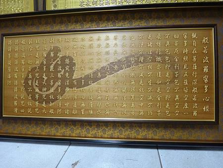 H15902.般若波羅蜜多心經雷射雕刻 經文掛飾藝品 如意版.JPG
