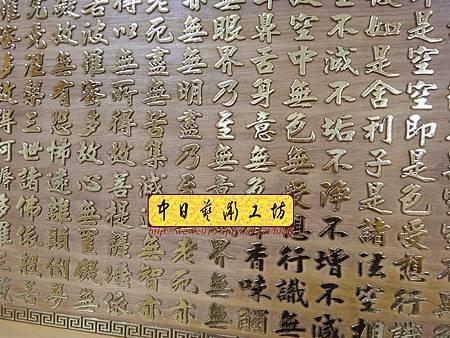 H16011.般若波羅蜜多心經雷射雕刻 經文掛飾藝品 陽雕心經.JPG