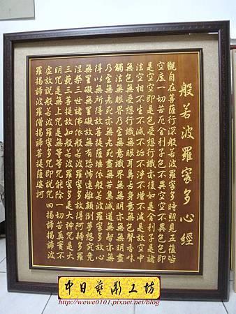 H16102.般若波羅蜜多心經雷射雕刻 經文掛飾藝品.JPG