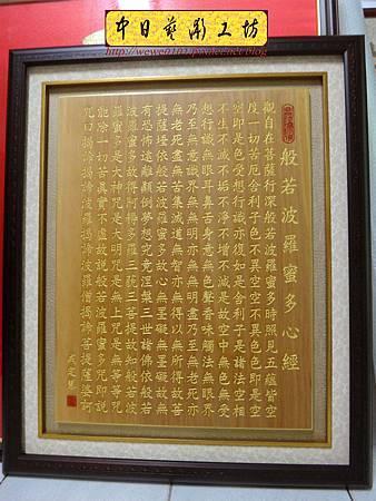H16202.般若波羅蜜多心經雷射雕刻 經文掛飾藝品.JPG
