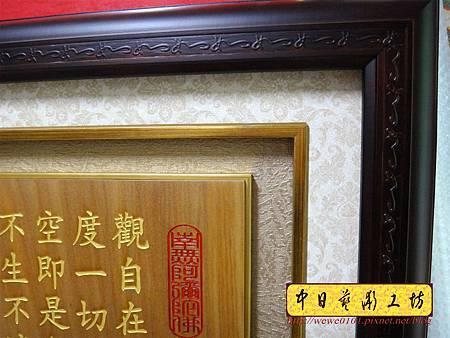 H16205.般若波羅蜜多心經雷射雕刻 經文掛飾藝品.JPG