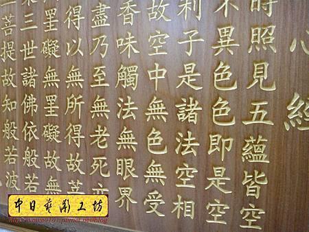 H16207.般若波羅蜜多心經雷射雕刻 經文掛飾藝品.JPG