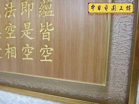 H16208.般若波羅蜜多心經雷射雕刻 經文掛飾藝品.JPG