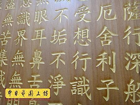 H16209.般若波羅蜜多心經雷射雕刻 經文掛飾藝品.JPG