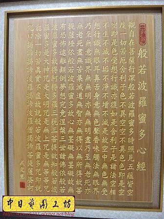 H16213.般若波羅蜜多心經雷射雕刻 經文掛飾藝品.JPG