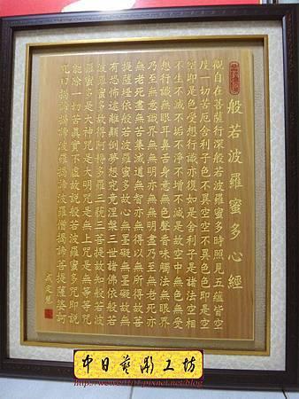H16214.般若波羅蜜多心經雷射雕刻 經文掛飾藝品.JPG