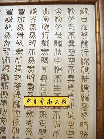 H16403.般若波羅蜜多心經雷射雕刻 經文掛飾藝品.JPG