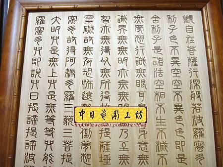 H16404.般若波羅蜜多心經雷射雕刻 經文掛飾藝品.JPG
