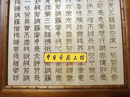 H16405.般若波羅蜜多心經雷射雕刻 經文掛飾藝品.JPG