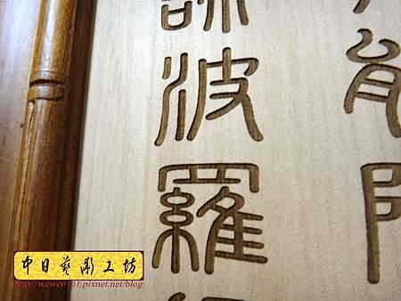 H16406.般若波羅蜜多心經雷射雕刻 經文掛飾藝品.JPG