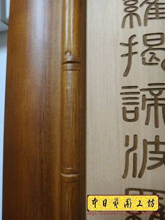 H16407.般若波羅蜜多心經雷射雕刻 經文掛飾藝品.JPG